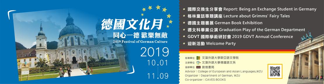 2019德國文化月-橫幅(另開新視窗)