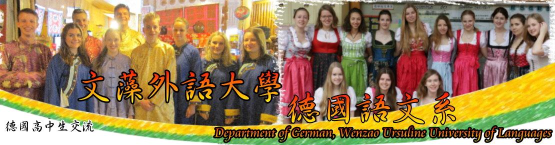 文藻外語大學德國語文系